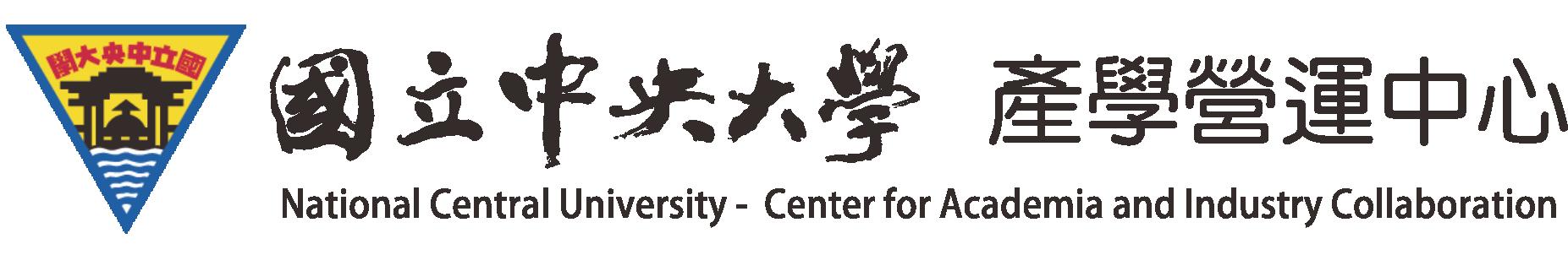 中央大學產學營運中心