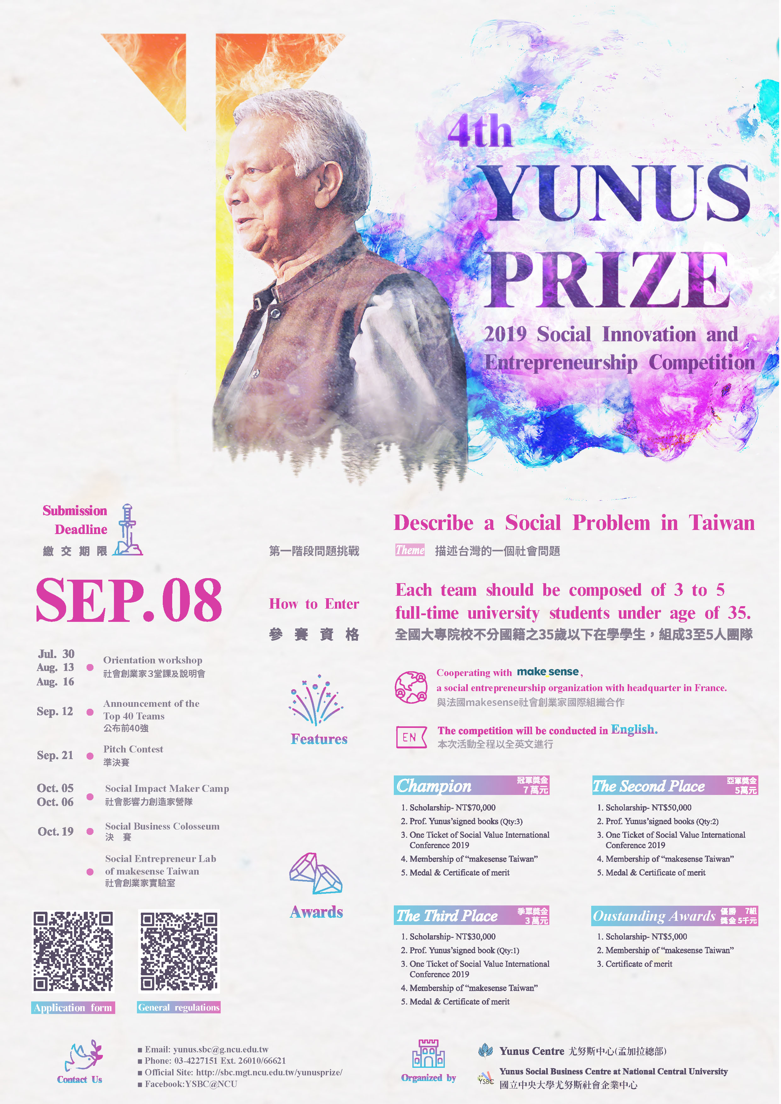 【Yunus Prize】2019 Social Innovation and Entrepreneurship Competition & Orientation workshop